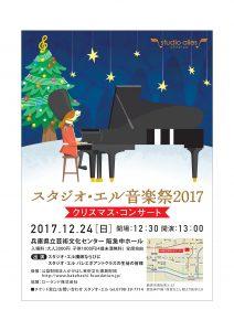 スタジオエル音楽祭2017クリスマスコンサートのお知らせ